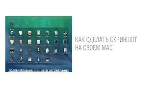 Как сделать скриншот на Макбуке (MacOS)