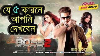 যে ৫ কারনে আপনি বস ২ মুভি দেখবেন | 5 Reason to Watch Boss 2 Jeet Subhasree Nusrat Faria
