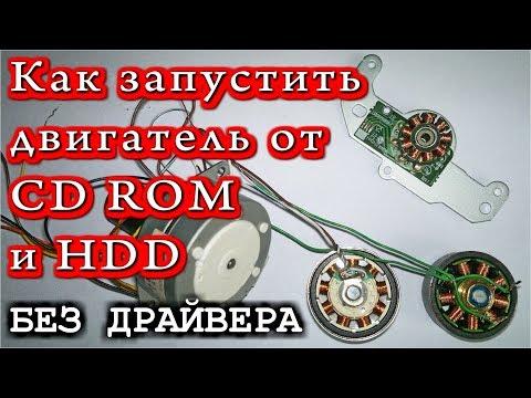видео: Как запустить двигатель от cd rom и hdd без драйвера