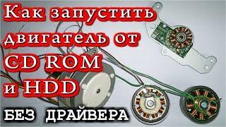 Как запустить двигатель от CD ROM и HDD без драйвера
