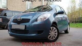 тест драйв Toyota Yaris (обзор)
