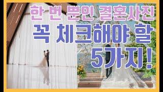 결혼식 스냅사진 예쁘게 남길 수 있는 팁 5가지