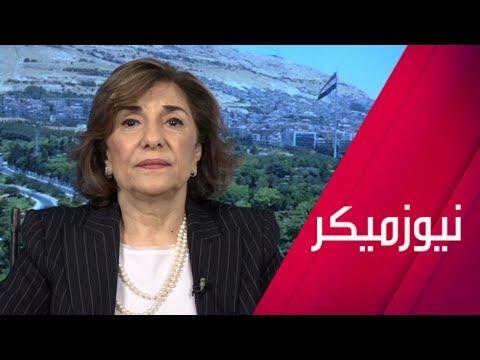 بثينة شعبان لـ آرتي: موسكو تسعى لعقد اجتماع أمني -سوري- تركي- في سوتشي  - نشر قبل 2 ساعة