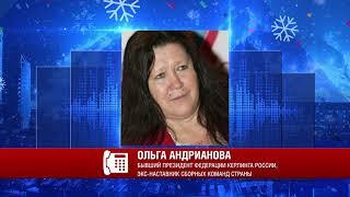 Ольга Андрианова, бывший президент Федерации керлинга России, экс-наставник сборных команд страны