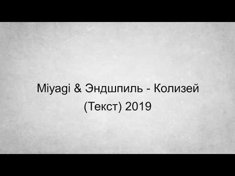 Miyagi & Эндшпиль - Колизей (Текст) 2019