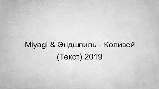 Download Miyagi & Эндшпиль - Колизей (Текст) 2019 Mp3 and Videos