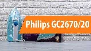 Розпакування праски Philips GC2670/20 / Unboxing Philips GC2670/20