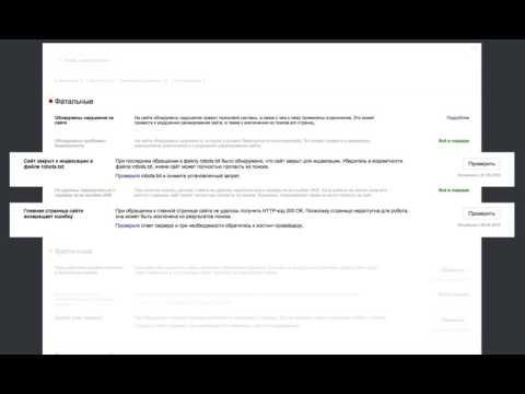 Основные принципы оптимизации сайта. Урок 11. Как провести диагностику сайта
