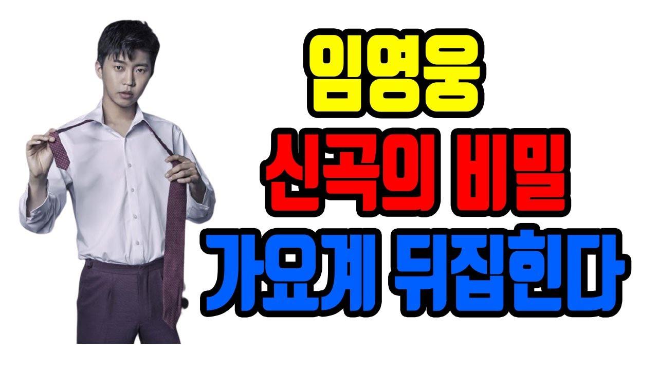 """임영웅 신곡 가요계 뒤집힌다...""""수없이 고민 끝에 파격적 선택"""""""
