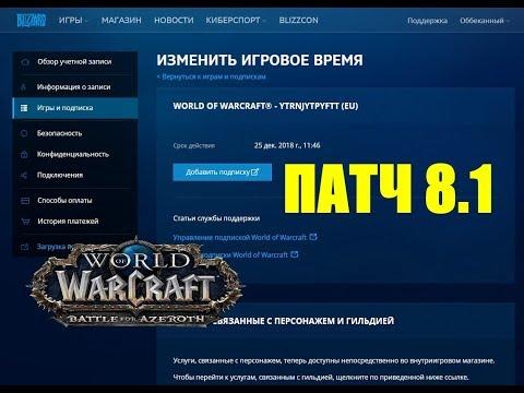 Как отменить подписку (выбрать другой способ оплаты) в World Of Warcraft BFA