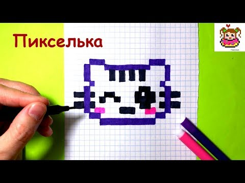 Как Рисовать Кавайного Котенка по Клеточкам ♥ Рисунки по Клеточкам
