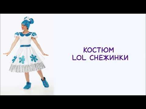 👍 Аниматорский Костюм ЛОЛ Снежинка — Магазин GrandStart.ru ❤️
