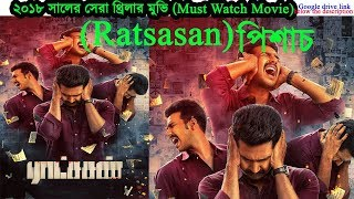 Ratsasan tamil full movie download link by youtube Update (01 Sep 2019)