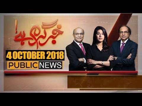 Khabr Garm Hai with Zameer Haider & Ehtisham ul Haq | 4 October 2018 | Public News