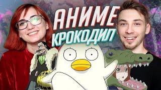 Аниме Крокодил с Кириллом Соеровым! [TarelkO]