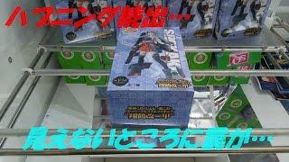 UFOキャッチャーは友達!【解説付】 艦これ SPM.フィギュア 翔鶴改二甲 とってきた