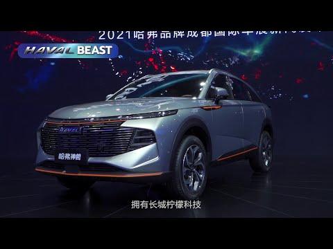 ชมคลิปบรรยากาศบูธ HAVAL ในงาน 2021 Chengdu Auto Show