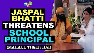 SSP Jaspal Bhatti tries to woo School Principal |Mahaul Theek Hai