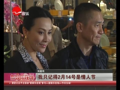 甜蜜!  梁朝伟Tony leung刘嘉玲Carina Lau天天情人节