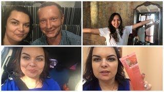 Самарский влог 3 ,4день/Встреча блогеров/Покупки Белорусской косметики,мои хотелки