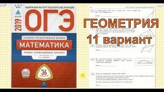 Разбор вариантов ОГЭ по математике 2019. ГЕОМЕТРИЯ. 11 вариант.