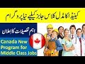 Canada New Immigration Program for Middle Class Jobs Under Rural and northern immigration pilot.
