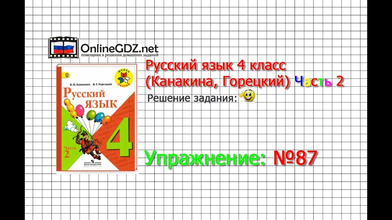 Русский язык 3 класс репкин упр 87 ответ