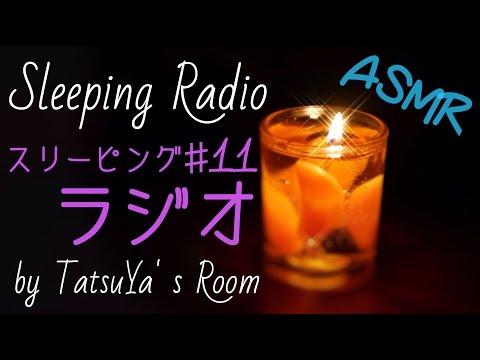 4/9(土)【音フェチ】Sleeping Radio【ASMR】 生放送アーカイブ 「スリーピングラジオ」 #11