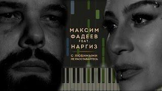 Наргиз feat. Максим Фадеев - С любимыми не расставайтесь НОТЫ & MIDI   КАРАОКЕ   PIANO COVER
