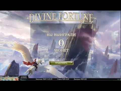 Бонусная игра DIVINE FORTUNE - Х0 - Казино стрим - (Игровые автоматы и слоты онлайн)