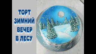 Торт на ЛЮБОЙ ЗИМНИЙ ПРАЗДНИК от SWEET BEAUTY СЛАДКАЯ КРАСОТА