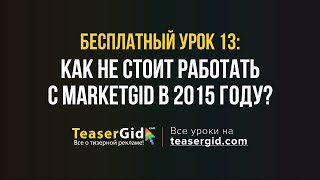 Урок 13 - Как не надо работать в MarketGid в 2015 году