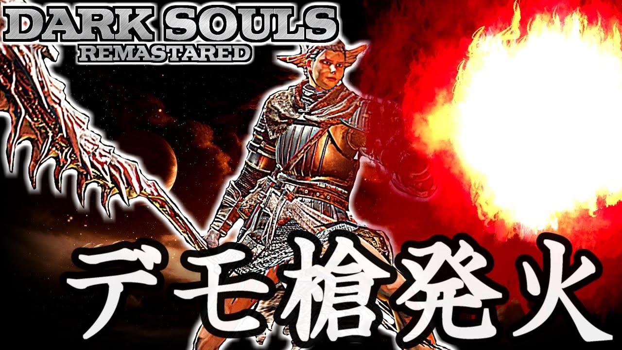 【ダークソウルリマスター】『デモ槍発火』で対人戦の頂点を目指せ!!