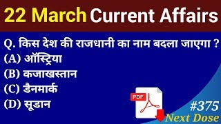 Next Dose #375 | 22 March 2019 Current Affairs | Daily Current Affairs | Current Affairs In Hindi