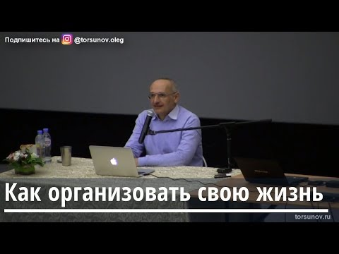 Торсунов О.Г.  Как организовать свою жизнь