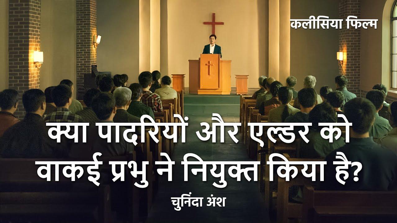 क्लिप 5 - क्या धार्मिक संसार के पादरियों और वरिष्ठ सदस्यों को वाकई प्रभु ने नियुक्त किया है?