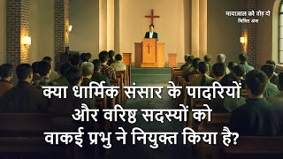 Hindi Christian Video Clip