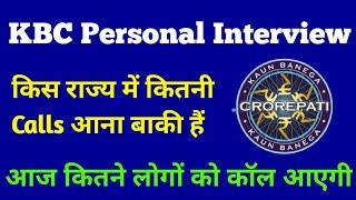KBC Personal Interview Call Big Updates 2021 | KBC PI Call Today | KBC Personal Interview