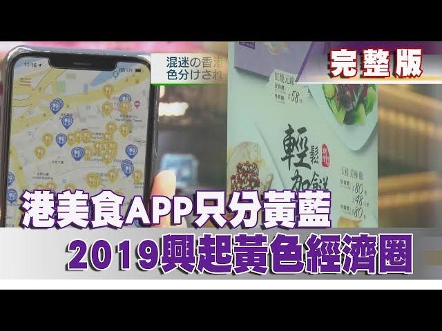 【完整版】2020.01.04《文茜世界周報》港美食APP只分黃藍 2019興起黃色經濟圈|  Sisy's World News