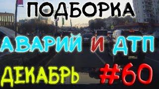Подборка Аварий И ДТП Декабрь 2014 #60 / New Best Car Crash Compilation August 18+