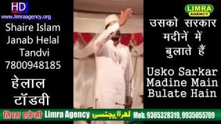 Shaire Islam Helal Tandvi Naate Paak  2017 HD India 2017 Video