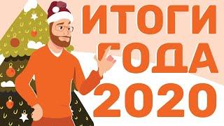 Итоги года 2020. Что будет с Ютубом? Раскрутка канала. Продвижение видео.