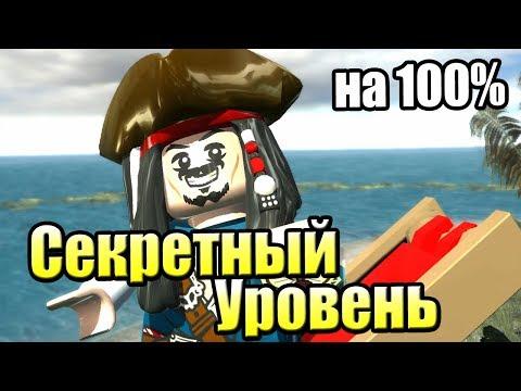 Прохождение игры LEGO Пираты Карибского моря