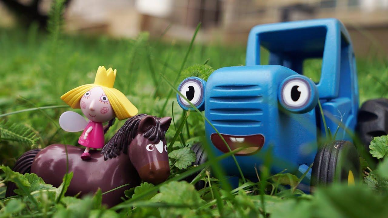 Синий Трактор приехал и помог Холи - Поиграем в Синий ...