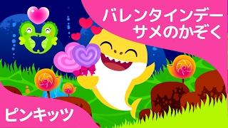 子供見てワクワク❤️する 「バレンタインデーサメのかぞく」  今年のバレンタインデーにちびザメはどんなチョコもらったんだろう?子供喜ぶ ハッピーバレンタインデー ピンキッツ童謡 バレンタインデー 検索動画 13