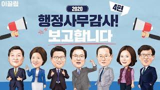 """2020 행정사무감사 """"보고합니다!"""" 4편"""