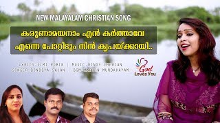 Heart Touching New Song | Karunamayan | Bindiya Sajan | Binoy Cherian | God Loves You