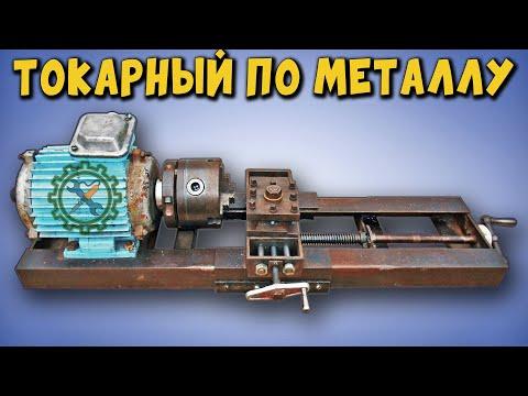 Самодельный ТОКАРНЫЙ СТАНОК ПО МЕТАЛЛУ / Lathe For Metal