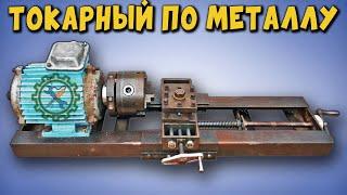 как самому сделать токарный станок по металлу