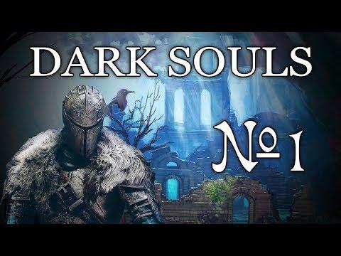 №1 | Dark Souls: усталый маг на тропе войны | Кривой эфир